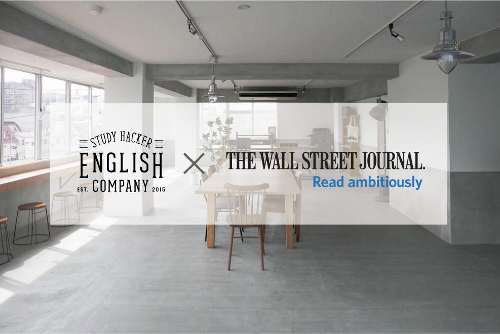 """""""時短型""""英語ジムENGLISH COMPANY、ダウ・ジョーンズ社と、英語教育サービスとしてアジア・ヨーロッパ初のパートナーシップ契約を締結"""