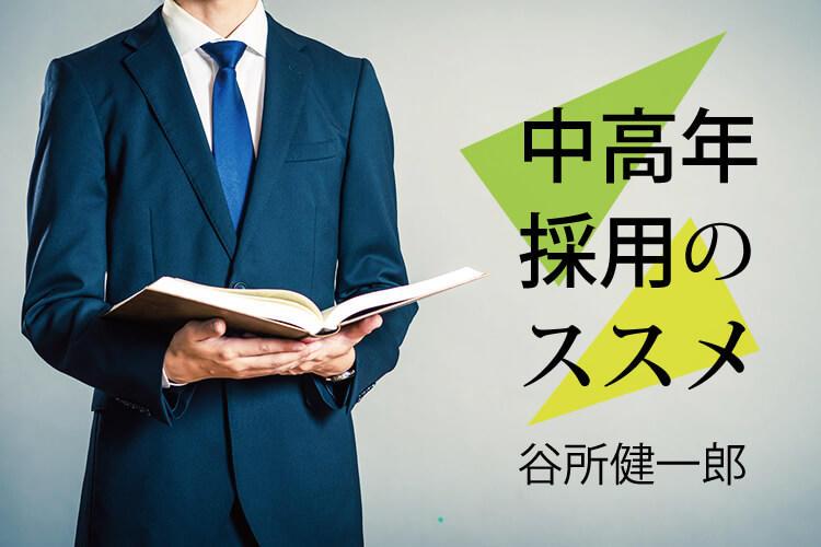 入社後の継続的な活躍を期待するために   中高年採用のススメvol.7
