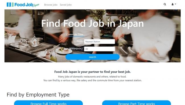 外国人向け求人情報サイト「Food Job Japan」サービス提供開始に関するお知らせ