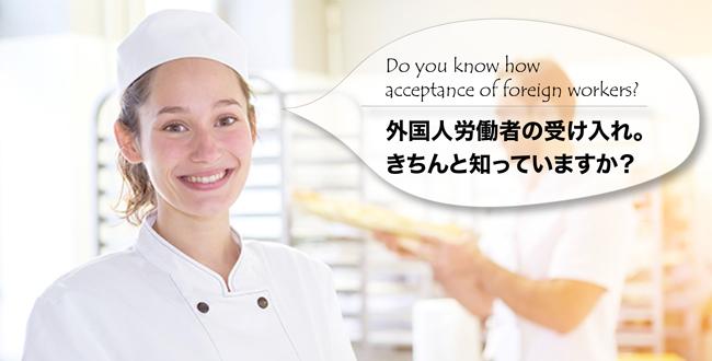 外国人労働者の受け入れ。きちんと知っていますか?