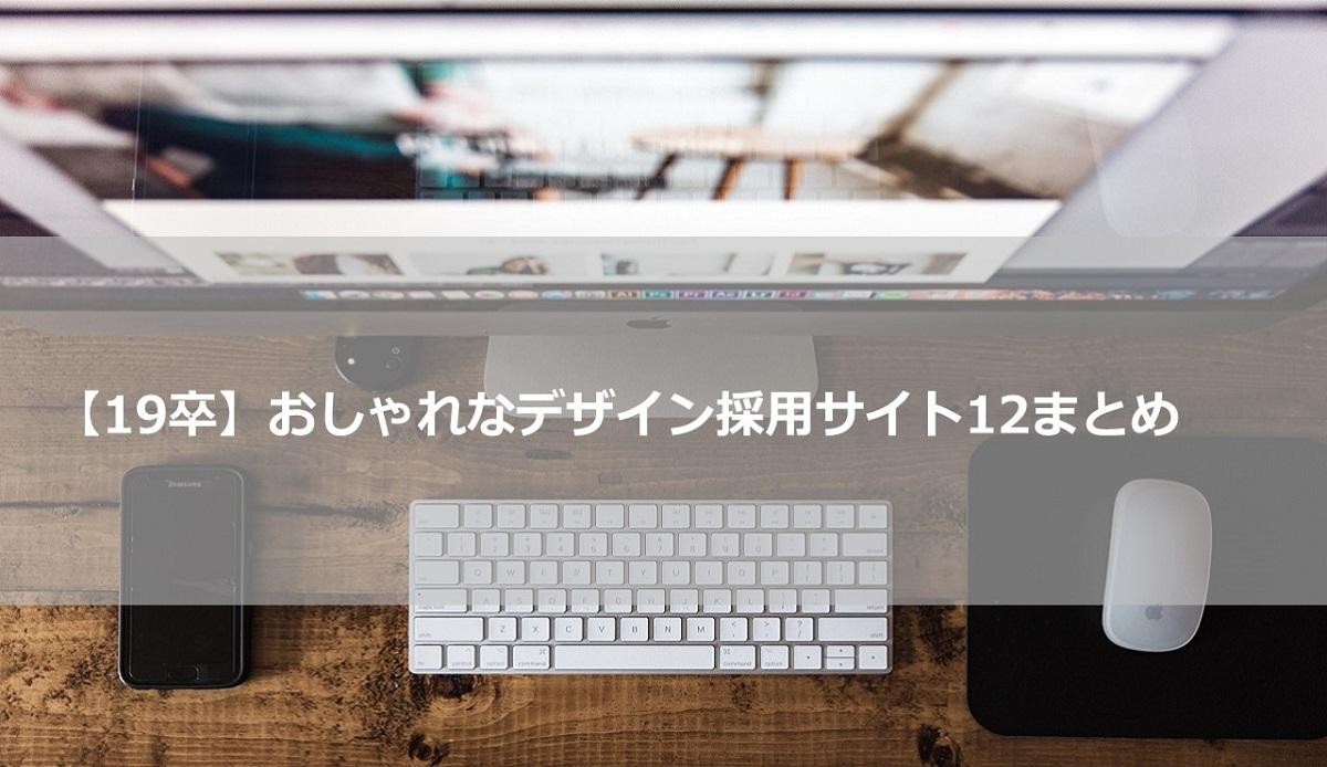 【最新】2019年新卒採用サイト おしゃれデザイン12サイトを調べてみた