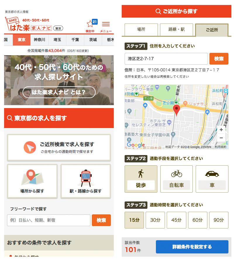 中高年・シニアに特化した求人情報サイト 『はた楽 求人ナビ』をリリース!