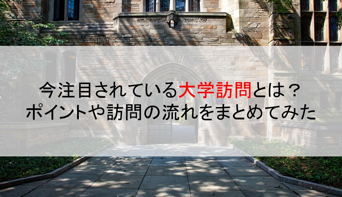 今注目されている大学訪問とは?ポイントや訪問の流れまとめてみた