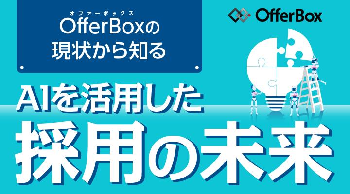 OfferBox(オファーボックス)の現状から知る、AIを活用した採用の未来