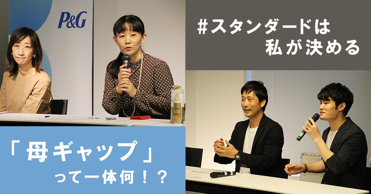 【てぃ先生・治部れんげ・田中俊之・今尾朝子】働くママを苦しめる「母ギャップ」問題について語る