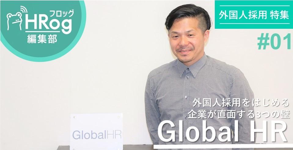 【外国人採用#01】外国人採用をはじめる企業が直面する3つの壁