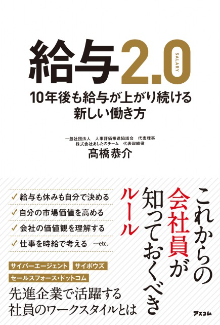 6/30(土)出版 あしたのチーム代表取締役会長 髙橋恭介著『給与2.0』