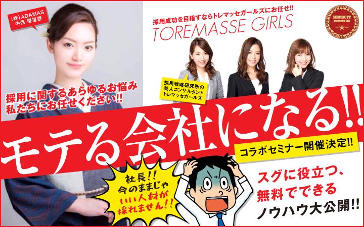 【20社限定セミナー】求職者から『モテる会社になる!』秘訣大公開!