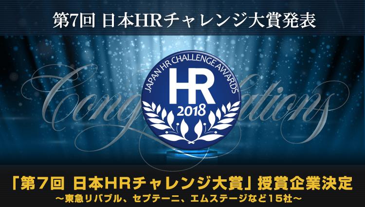 「第7回 日本HRチャレンジ大賞」受賞企業決定