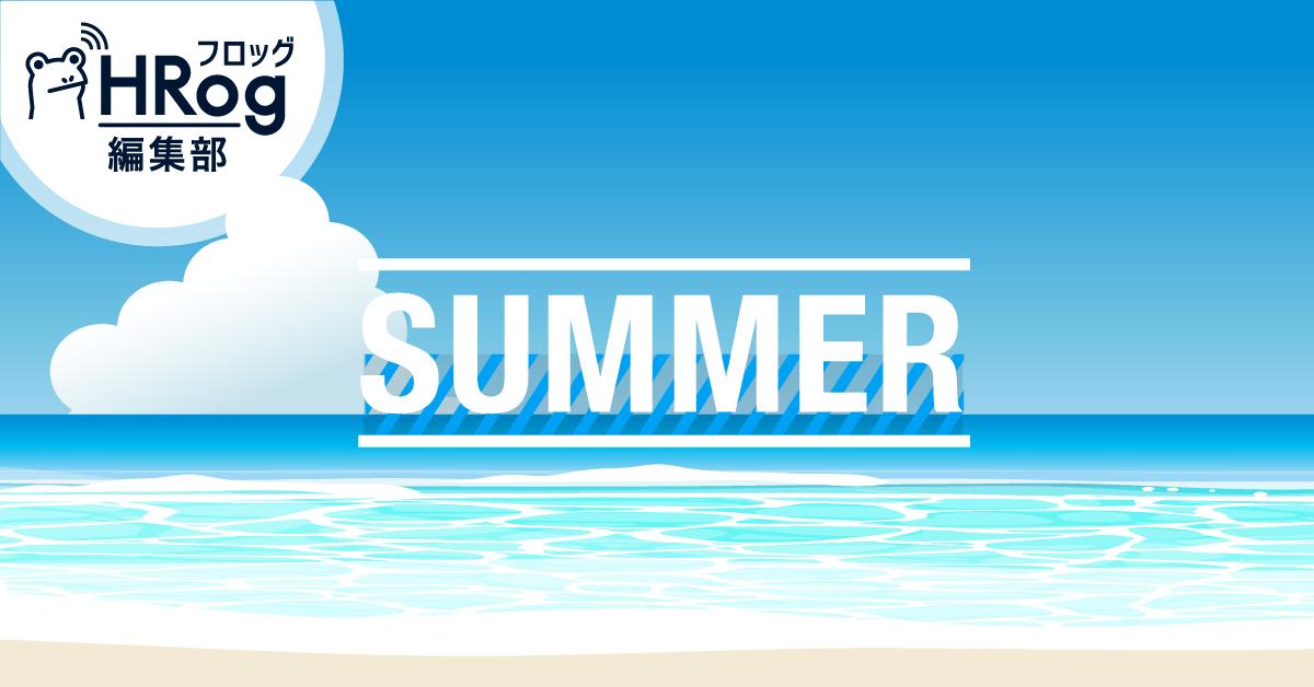 「夏」関連の求人ニーズはいつから増える?求人件数の推移を調べてみた