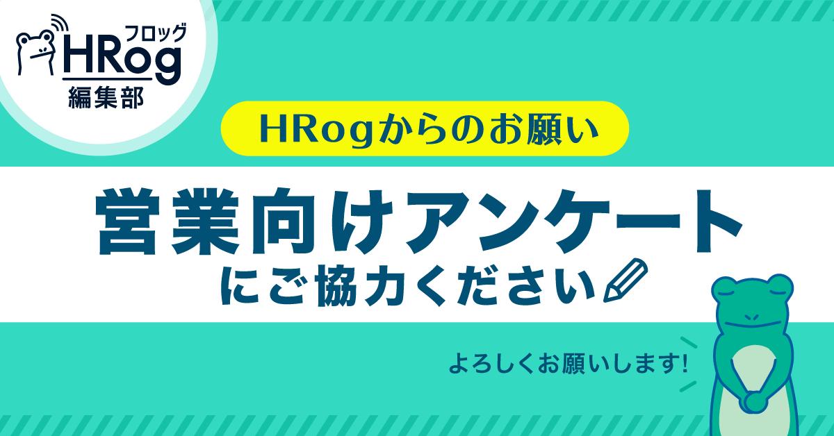 【HRogからのお願い】営業向けアンケートへのご協力をお願いします!