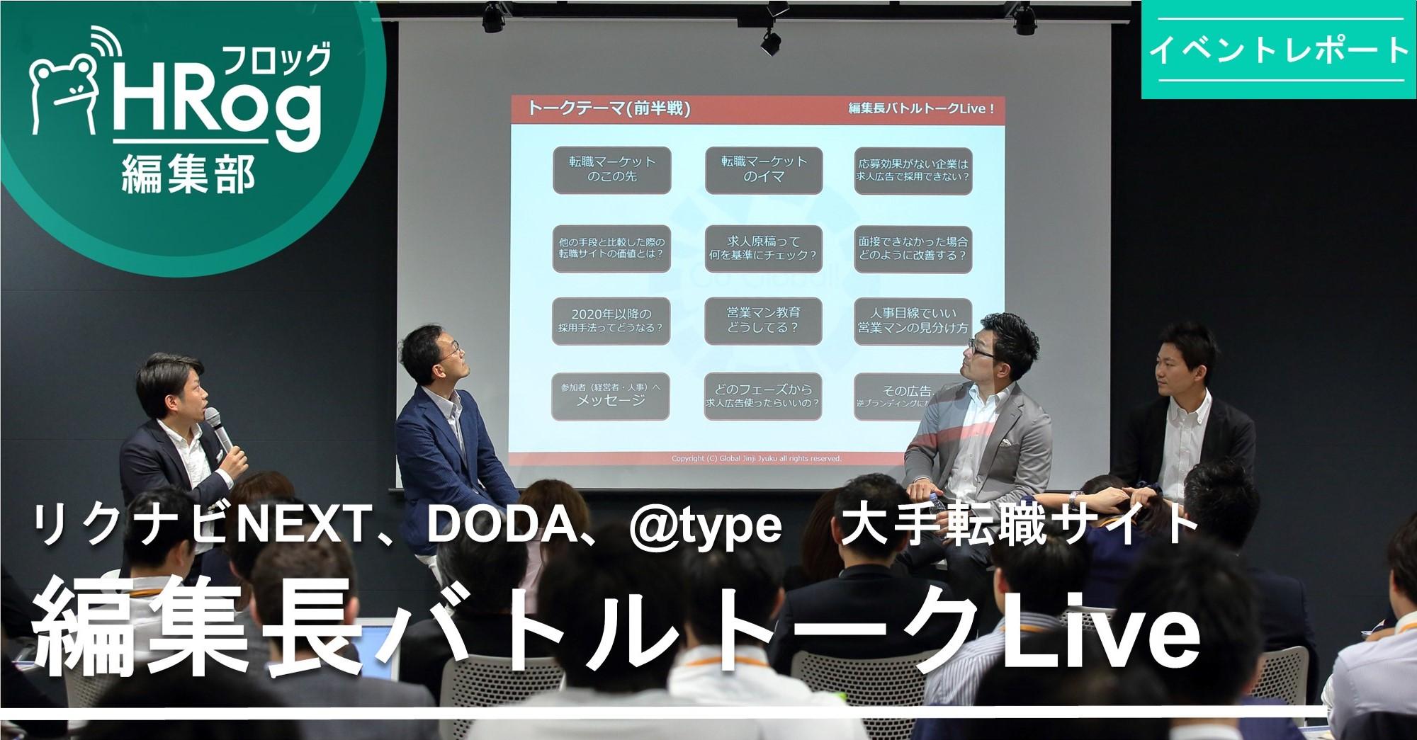 転職サイトはなくなる?リクナビNEXT、doda、typeの編集長が語る、転職マーケットの今と未来【前編】