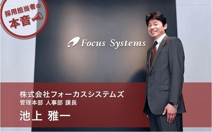 フォーカスシステムズ【採用担当者の本音】求めるエンジニアは顧客や開発と真摯に向き合う職人気質の人
