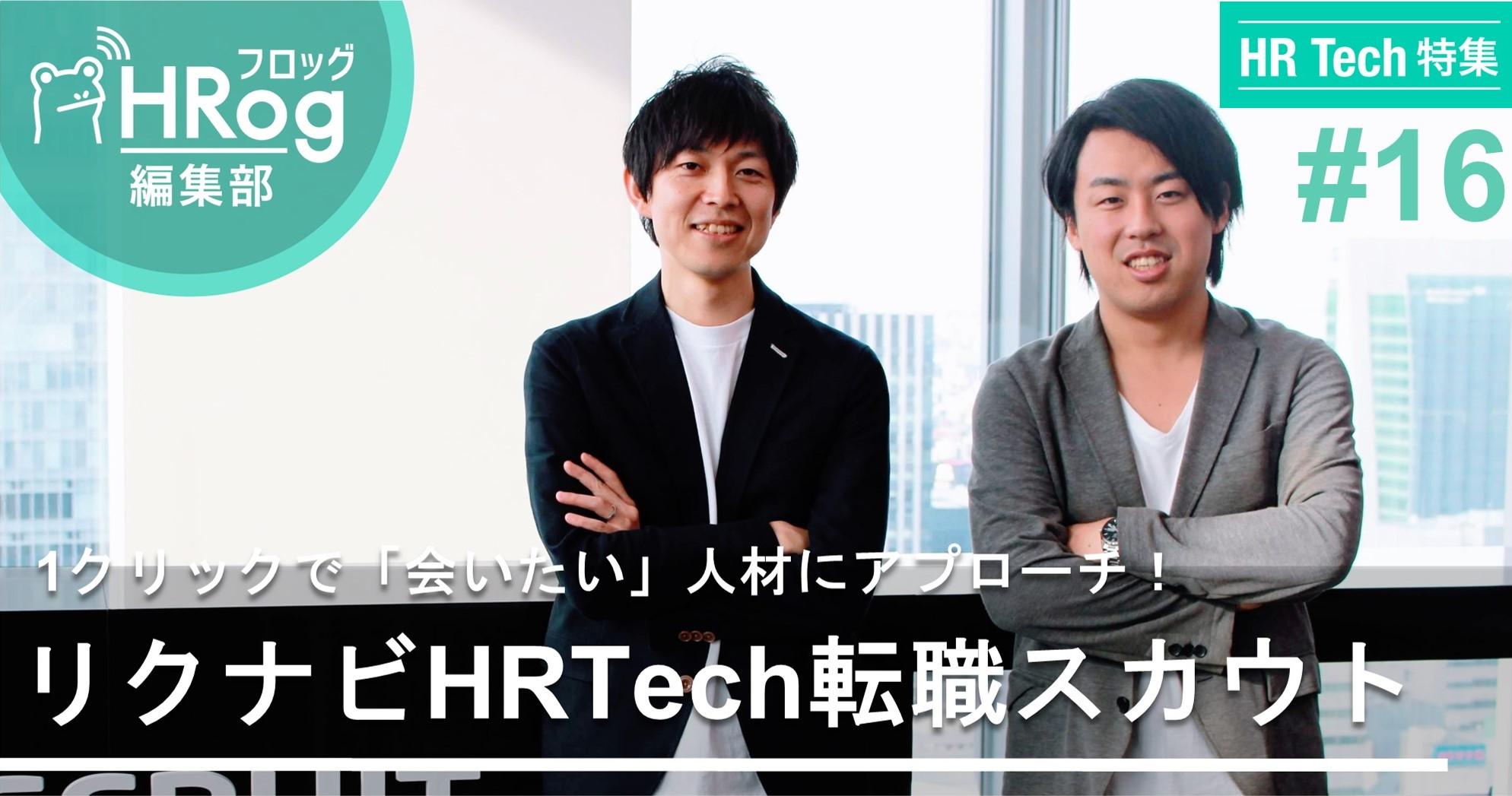 【HR Tech特集】中小企業が自社に合った人材に出会うために超えなければいけない3つの壁。「AI×人」で解決するHR Tech活用術