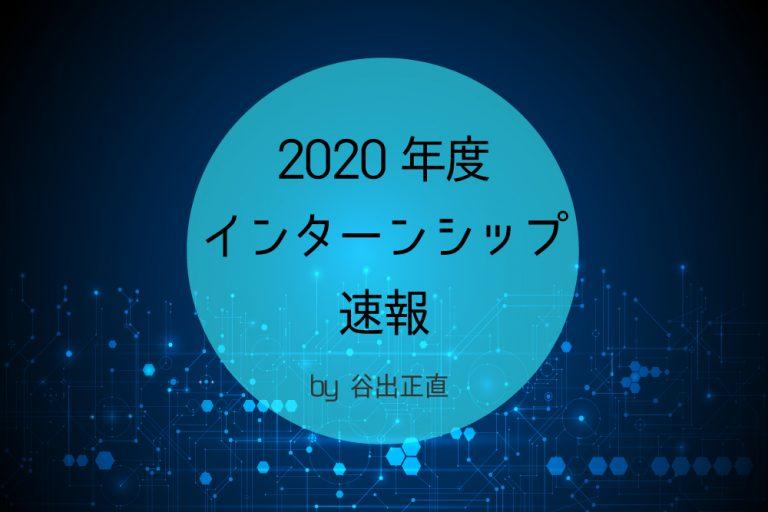 【速報】2020年度インターンシップサイトの掲載状況と比較・考察