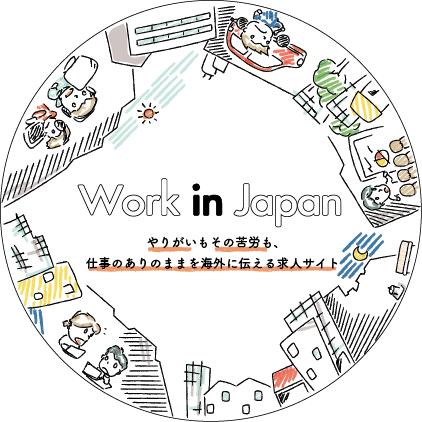 【外国人求人企業が対象】取材から翻訳、求人掲載までが無料で受けられるメディア「Work in Japan」が開始