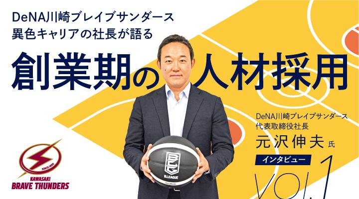 DeNA川崎ブレイブサンダース・異色キャリアの社長が語る、創業期の人材採用