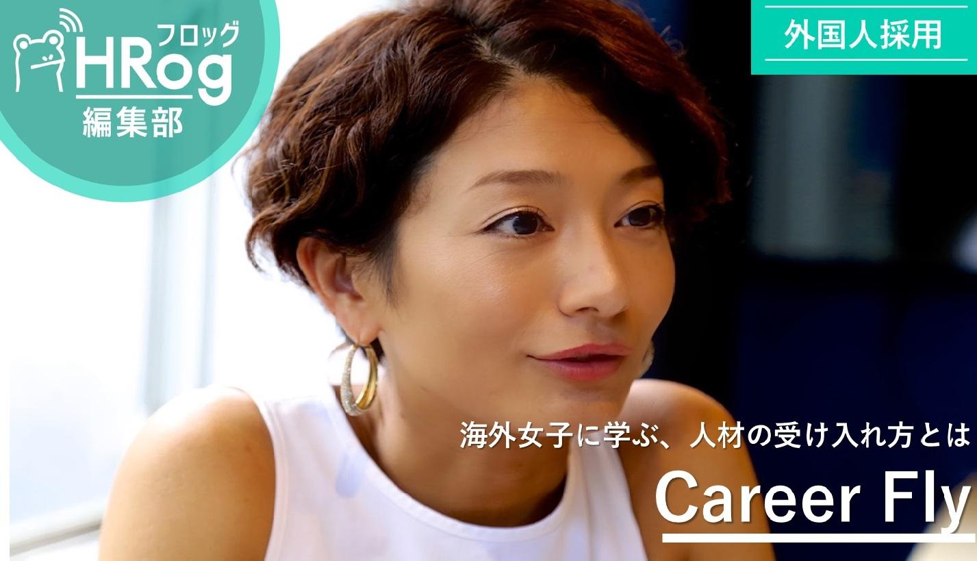 【外国人採用#02】海外女子に学ぶ、人材の受け入れ方とは【前編】