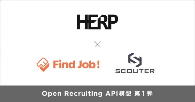 【日本初のAIリクルーティングプラットフォーム『HERP』】 『Find Job!』『SCOUTER』とAPI連携し、利用企業向けの情報共有を開始