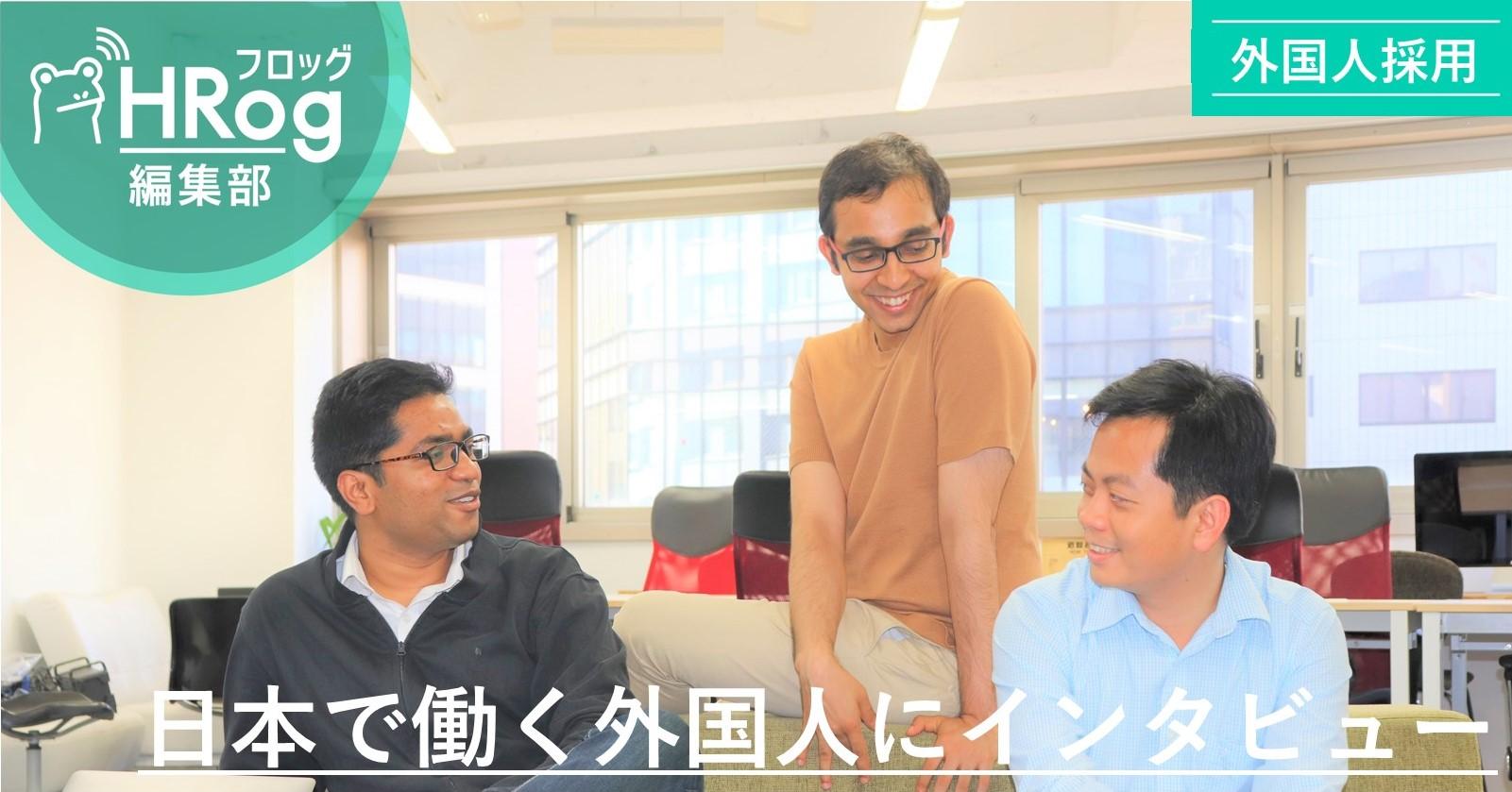 「日本の当たり前は当たり前じゃない?」外国人がおもてなしの国・日本で初めて働くときに抱える心理的な障壁とは?