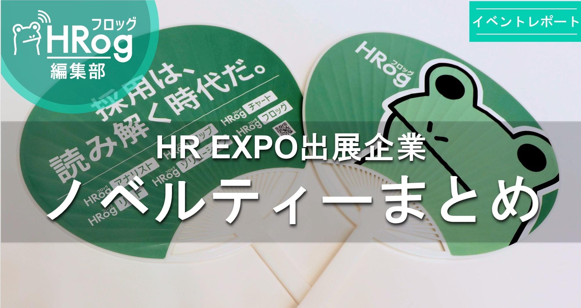 【緊急取材】御社のノベルティーを教えてください@第6回 HR EXPO