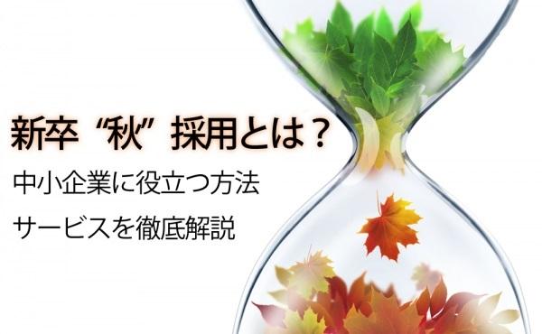 """新卒""""秋""""採用とは?中小企業に役立つ方法・サービスを徹底解説"""
