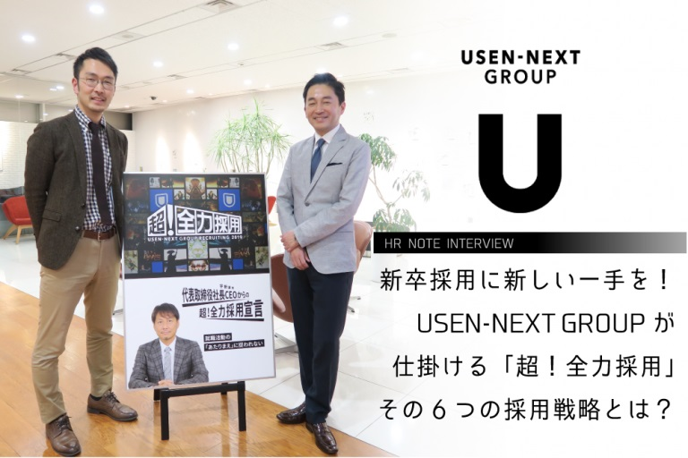 USEN-NEXT GROUPが仕掛ける「超!全力採用」その6つの採用戦略とは?