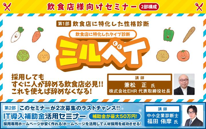 【飲食店の方!必見!】~人材採用定着のお悩み解決~