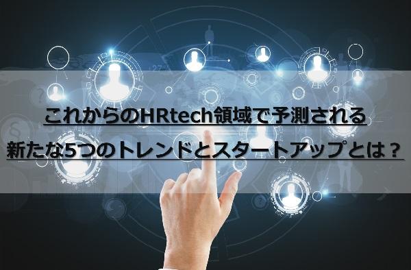これからのHRTechで予測される新たな5つのトレンドと、注目スタートアップとは?