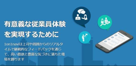 1on1マネジメントを社内に浸透させるスマートフォンアプリ「1on1navi」本格リリースのお知らせ