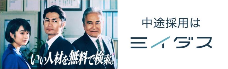 転職求人サービス「ミイダス」初の TV-CM 放送開始 竜雷太さん、安田顕さん、門脇麦さんによる採用をめぐる物語 8 月 19 日(日)より放送開始