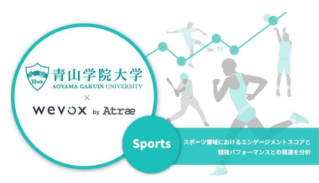 青山学院大学との産学共同研究を開始 スポーツ領域におけるエンゲージメントスコアと競技パフォーマンスとの関連を分析