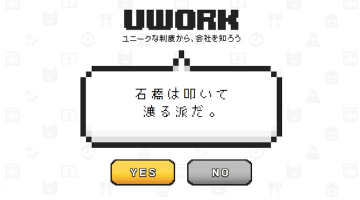 ユニークな社内制度から会社を見つけるサービス「UWORK」とは
