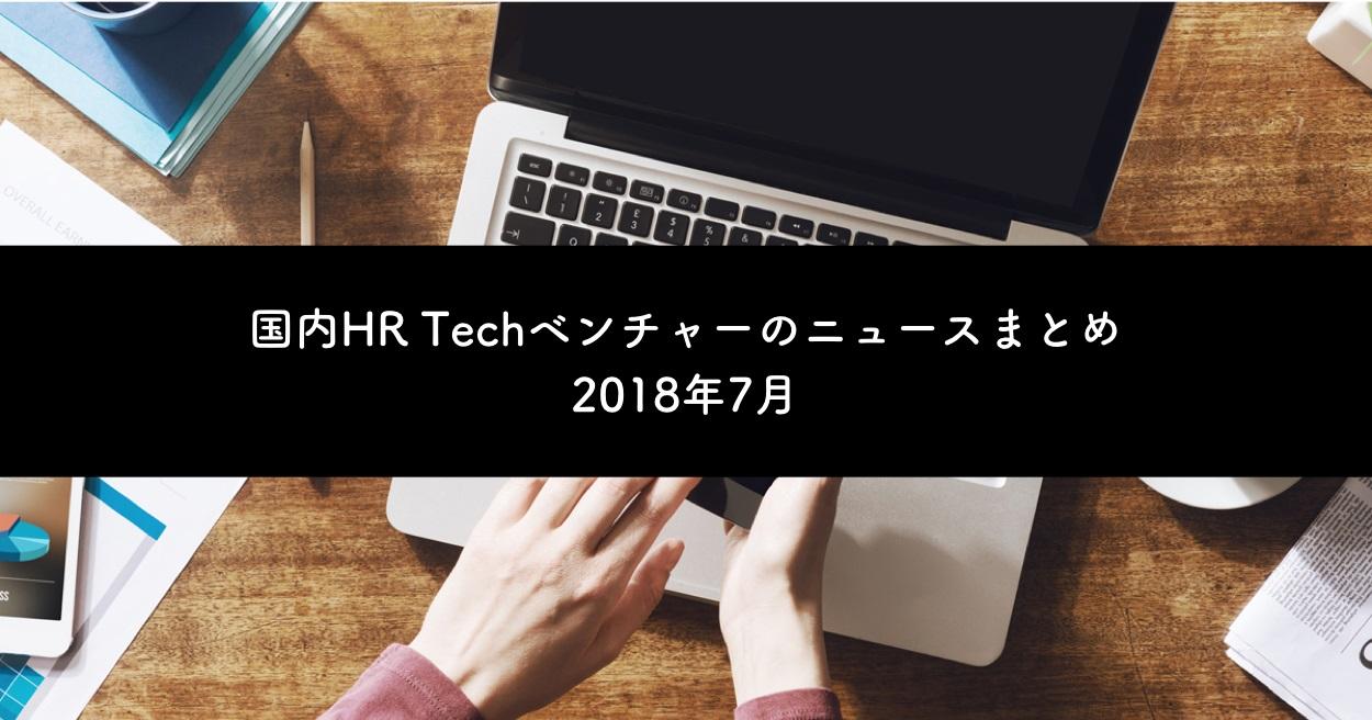 国内HR Techベンチャーのニュースまとめ|2018年7月