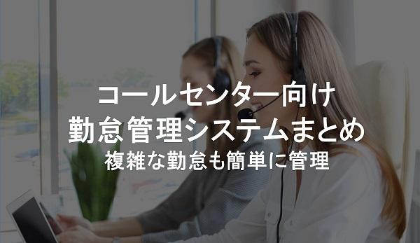 コールセンター向け勤怠管理システムまとめ|複雑な勤怠も簡単に管理