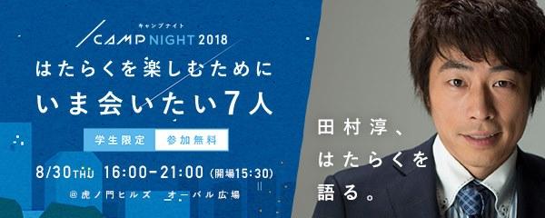 新感覚のフェス型就活イベント『CAMP NIGHT 2018』 スペシャルゲスト 田村淳さんの出演が決定! 多方面で様々な挑戦を続ける田村淳さんが 100人の学生たちと「はたらく」を熱く語り合う!