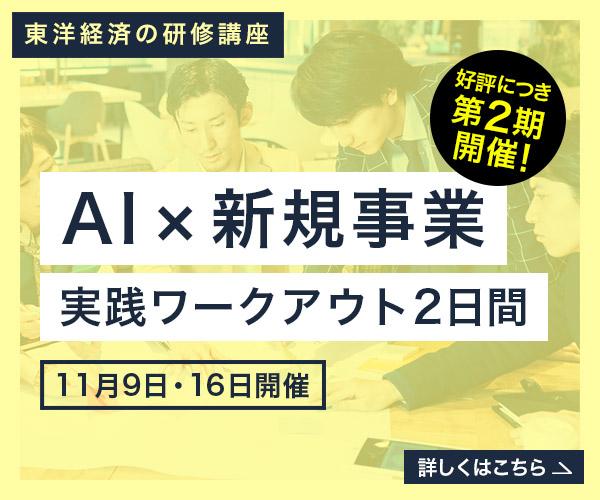 「AI×新規事業を学ぶ実践ワークアウト」の第2期を開講!東洋経済主催、11月・東京ミッドタウン日比谷「BASE Q」とコラボレーション