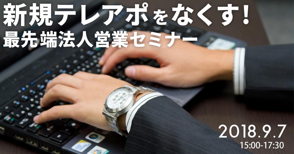 【人材業界など法人営業向け】新規テレアポをなくす!最先端法人営業セミナー