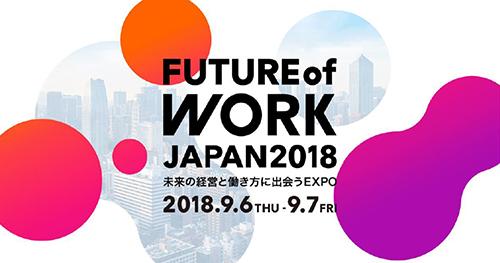 日本のビジネス界を牽引する豪華ゲストの登壇確定 未来の経営と働き方に出会うEXPO 「Future of Work Japan 2018」 9月6日(木)・7日(金)の2日間にて開催
