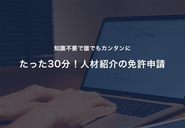 ラウド求人データベース「SARDINE」を運営する株式会社SCOUTERが、無料で簡単に人材紹介の免許申請書類を作成できる「レッツ人材紹介」をリリース