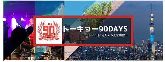 人材業界初!(※自社調べ)上京体験ができる「トーキョー90Days」を開始!! 上京希望者と人手不足に悩む企業の課題解決へ
