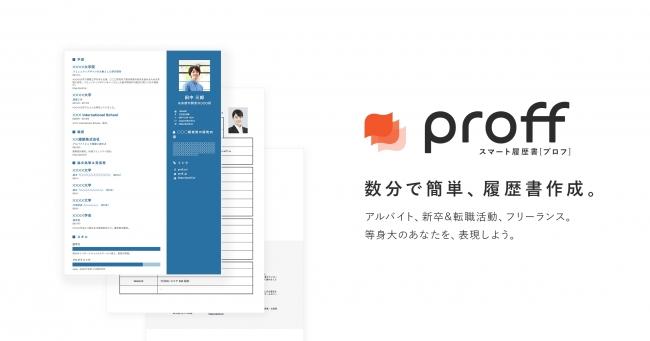 履歴書作成ツール兼ポートフォリオサービス「Proff」正式公開——ロールモデルの提案ツール目指す