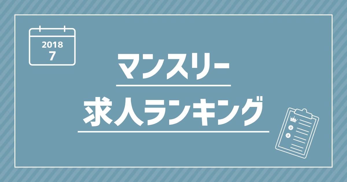 【2018年7月】マンスリー求人ランキング(求人掲載件数・平均給与額)