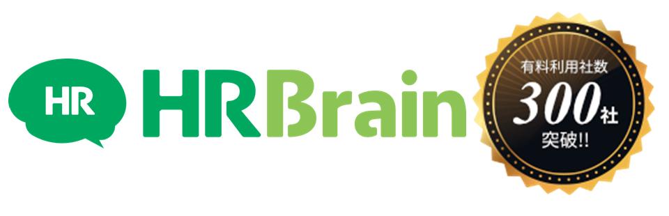 クラウド型目標・評価管理サービス「HRBrain」 利用社数が300社を突破