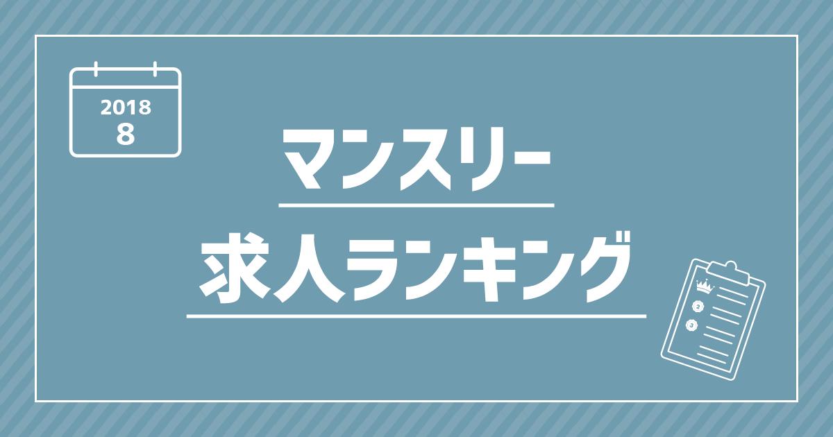 【2018年8月】マンスリー求人ランキング(求人掲載件数・平均給与額)