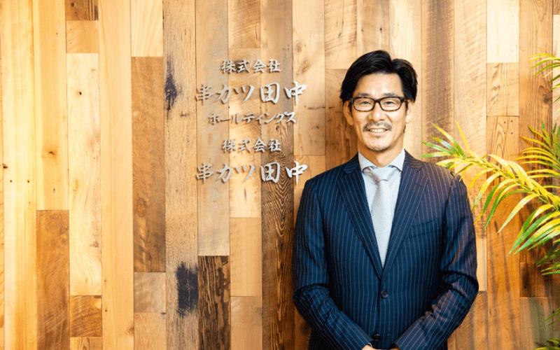 串カツ田中の成長の鍵は、「良い会社作り」が根底にある人材採用