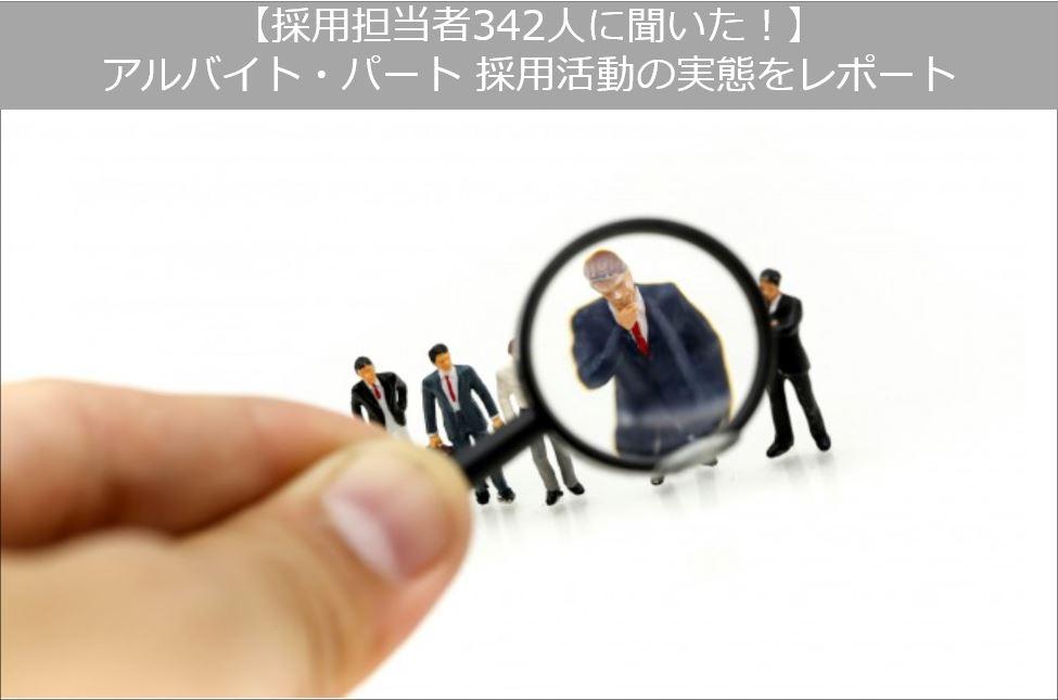 【採用担当者342人に聞いた!】アルバイト・パート 採用活動の実態をレポート