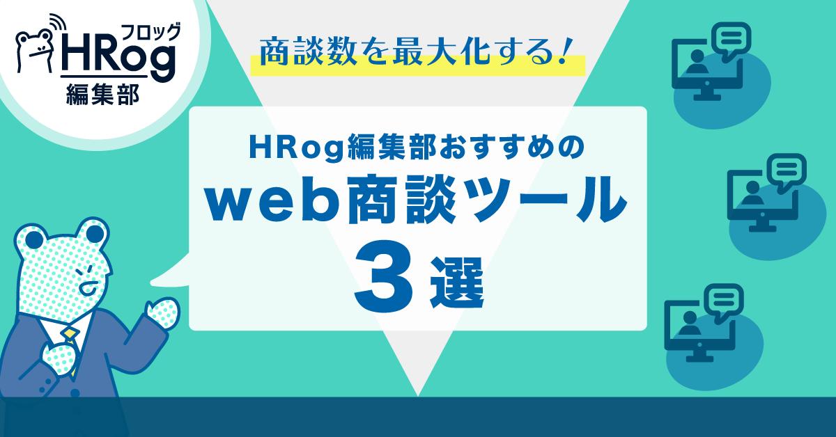 商談数を最大化する!HRog編集部おすすめのweb商談ツール3選