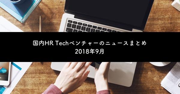 国内HR Techベンチャーのニュースまとめ|2018年9月