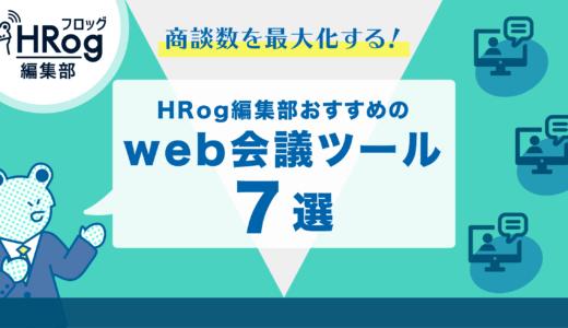 商談数を最大化する!HRog編集部おすすめのweb会議ツール7選
